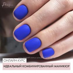 Вельмитина Зайцева Идеальный комбинированный маникюр март 2019 вебинар