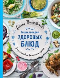 Энциклопедия здоровых блюд Галина Поскребышева