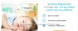 Татьяна Чхиквишвили Все, что вы хотели узнать про сон ребенка
