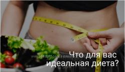 Татьянa Демьяненко Идеальная диета