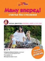 Маму вперед Счастье без стеснения Оксана Дмитрова