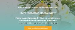 Вадим Палий Богатый массажист