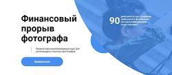 Юрий Стахов Финансовый прорыв фотографа