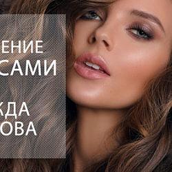 Наталия Найда Актуальный коммерческий макияж Искусство светотени