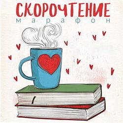 Курс скорочтения Василия Синицина