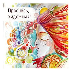 Александра Воронкова Проснись, художник Тариф Навигатор