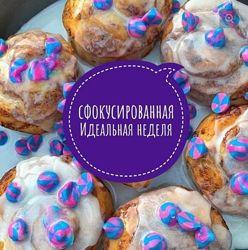 Ольга Душкова Сфокусированная идеальная неделя  2019