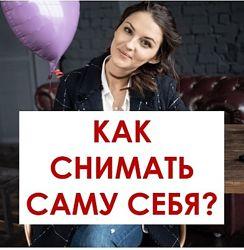 Как снимать саму себя Вероника Котлярова