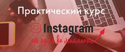 Практический курс Instagram от нуля до миллиона