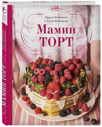 Мамин торт Водонаева Алена