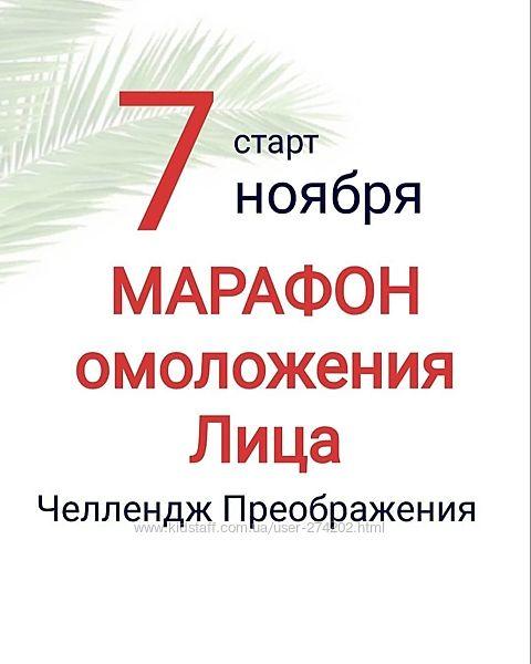 Наталья Наконечная Марафон омоложения Челлендж Преображения 13. 0 2019