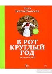 В рот круглый год консервируй это Ника Белоцерковская