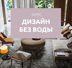Наталия Шелковская Дизайн без воды Shelnat