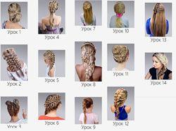 Онлайн-курс плетение кос Пакет  Оптимальный Школа Нагорных Олеси