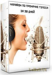 Марафон по прокачке голоса  vocalimage