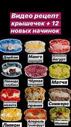 Алина Павлова Макарон. Крышечки  12 начинок и 6 рецептов нарезных пирожных