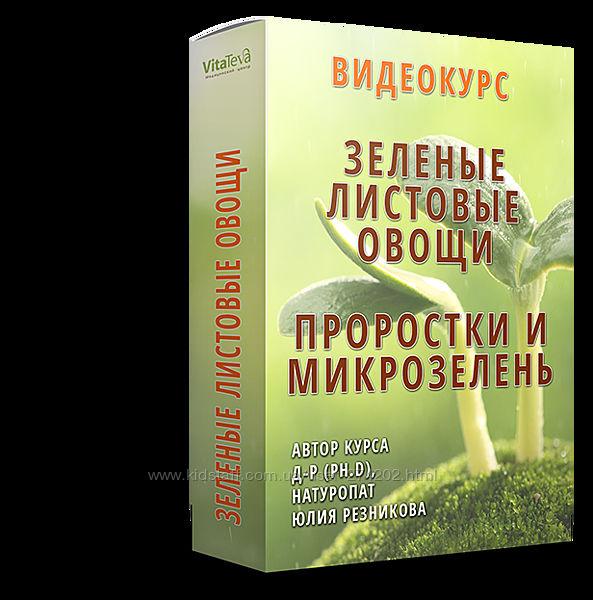 Юлия Резникова Зеленые листовые овощи Проростки и микрозелень