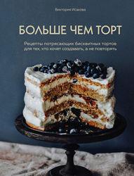 Больше чем торт. Рецепты потрясающих бисквитных тортов для тех, кто хочет с