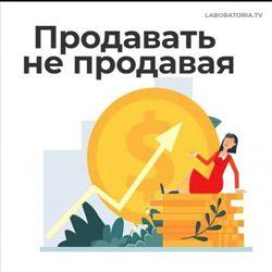 Продавать не продавая Евгения Кузнецова