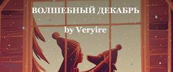 Чек-лист Волшебный декабрь Veryire