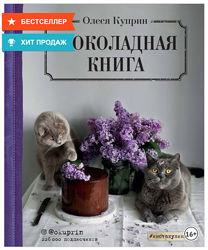 Шоколадная книга Олеся Куприн