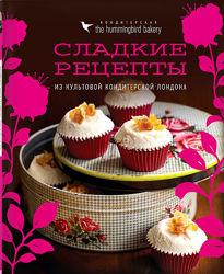 Кондитерская Hummingbird bakery Сладкие рецепты из культовой кондитерской
