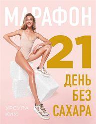 Марафон 21 день без сахара Урсула Ким