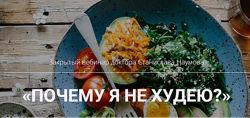 Станислав Наумов Почему я не худею