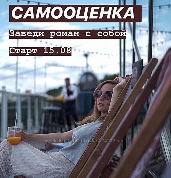 Самооценка Заведи роман с собой  Шальнева Анастасия