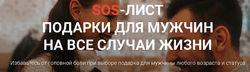 SOS-лист Подарки для мужчин на все случаи жизни Мару Смоликова