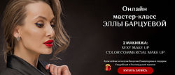 Элла Барцуева Мастер-класс 2 макияжа Sexy make up и Сolor Commercial make