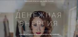 Галина Ткаченко Денежная энергия 2019