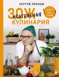 Зожигательная кулинария Anti-age-кухня