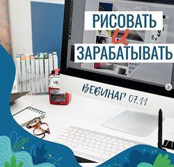 Елена Пышнограй Рисовать и зарабатывать