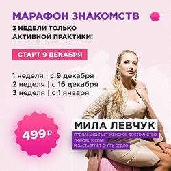 Мила Левчук Марафон знакомств 2020