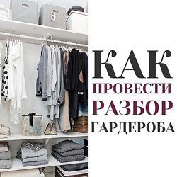 Яна Платонова Как провести разбор гардероба