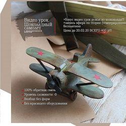 Ксения PaniMarzipany  Шоколадный самолет