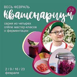 Сергей Леонов Квашенариум 2.0. Февраль 2020