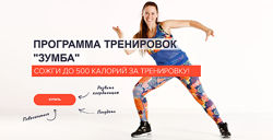 Мира Новак Программа тренировок Зумба Yougifted