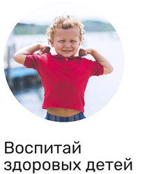 Максим Марков Воспитай здоровых детей