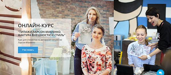Стилевые типажи Ларсон-Маменко. Фактура внешности и стиль Татьяна Маменко