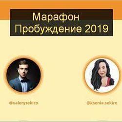 Ксения и Валерий Секиро Марафон Пробуждение 2018