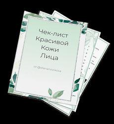 Чек-лист красивой кожи лица Диана Новикова