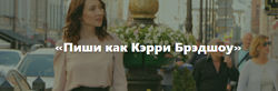 Татьяна Зарецкая Пиши как Кэрри Брэдшоу. Пакет Эконом