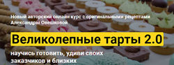 Александра Овешкова  Великолепные тарты 2.0. Тариф Супер