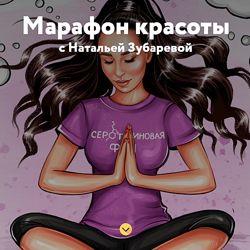 Наталья Зубарева Марафон красоты