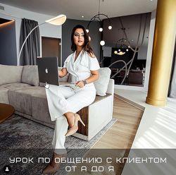 Полина Дятлова Общение с клиентом с момента переписки до отдачи материала