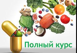 Владимир Дадали Курс по нутрициологии