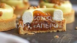 Анна Феликова Тарт Аперо