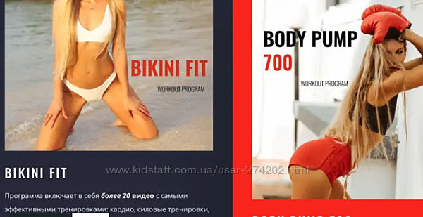 Katia Harmony 3 курса Body Pump 700 Bikini Fit 6 недельная программа